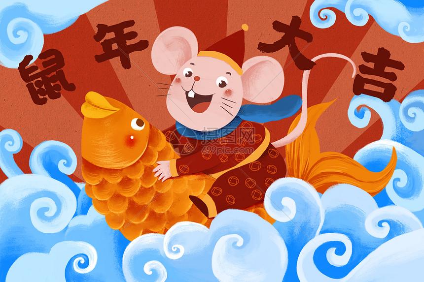 鼠年大吉大利插画图片
