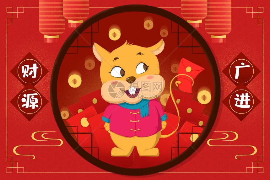 鼠年插画财源广进图片