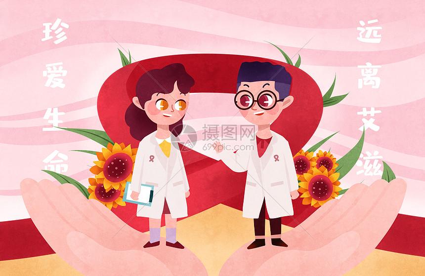 手绘艾滋宣传插画图片
