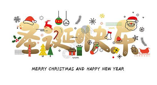 圣诞节字体设计插画图片