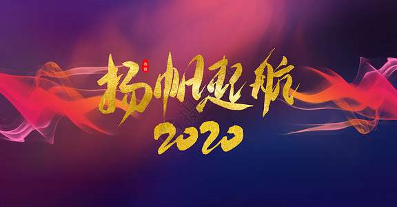 扬帆起航2020图片
