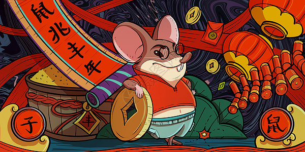 鼠年大吉丰收年画图片
