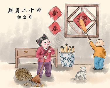 春节腊月二十四大扫除图片