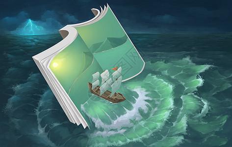 书世界的扬帆起航图片