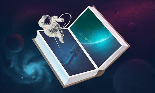 书世界的宇宙飞船图片