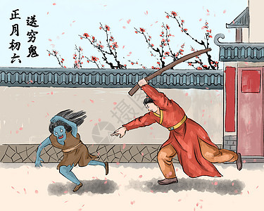 春节过年大年初六送穷鬼图片