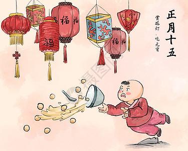 春节过年正月十五元宵节图片