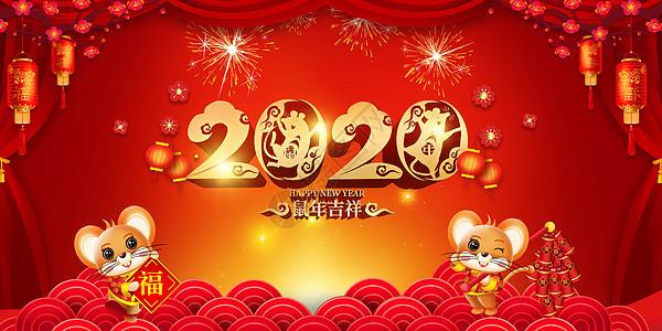 2020鼠年吉祥图片