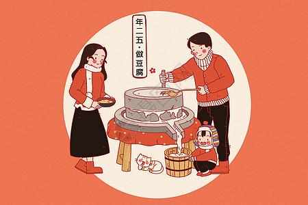 原创温馨治愈新年习俗插画之年二五做豆腐图片