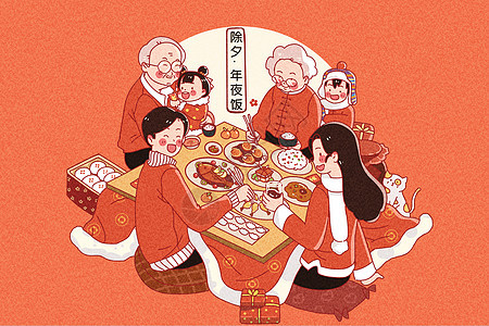 原创温馨治愈新年习俗插画之除夕年夜饭图片