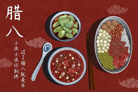腊八节腊八粥食物插画图片