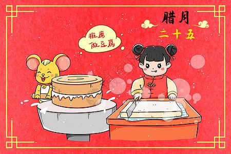 新年年俗腊月二十五推磨做豆腐图片