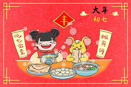 新年年俗大年初七人日摊煎饼吃七宝羹图片