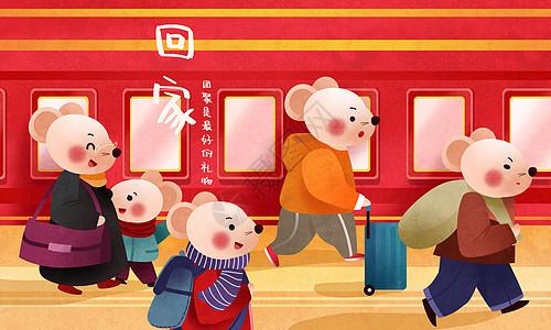 鼠年春运老鼠回家图片