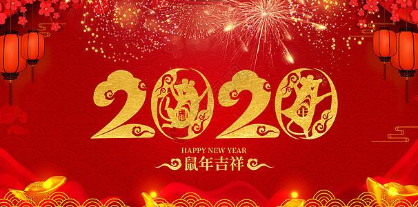 2020鼠年图片