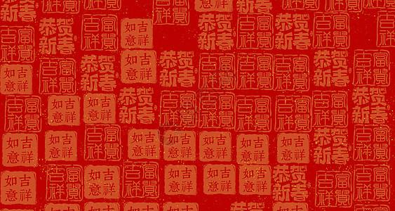 红色书法底纹图片