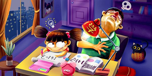 家庭教育辅导作业图片