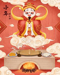 小年祭灶神传统习俗插画图片