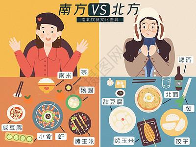 南北饮食文化差异图片