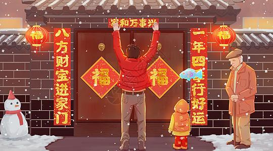 祖孙三代贴春联图片