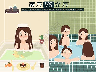 南北差异之洗澡插画图片