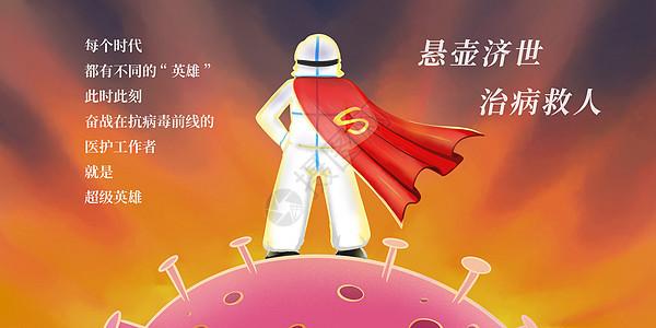 医护工作者是超级英雄图片