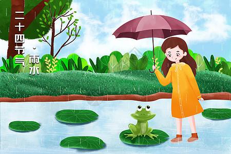 雨水之女孩给青蛙撑伞图片