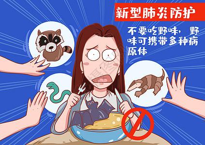 不吃野味图片