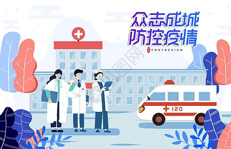 扁平风之武汉疫情众志成城插画图片