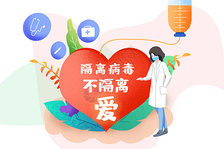 新型冠状病毒肺炎防疫插画图片
