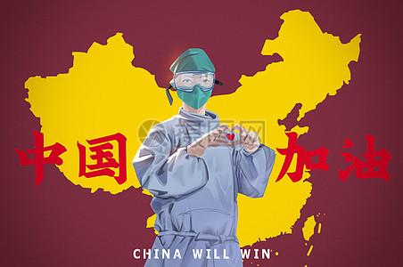 医护人员中国加油图片