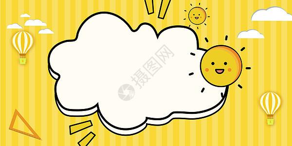 黄色卡通背景图片