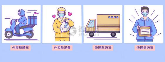 防疫期间外卖员和快递员工作方式图片