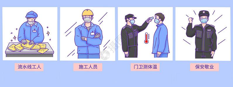 防疫期间工人和保安工作方式图片