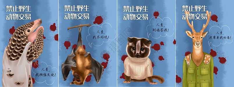 禁止野生动物交易禁食野味图片