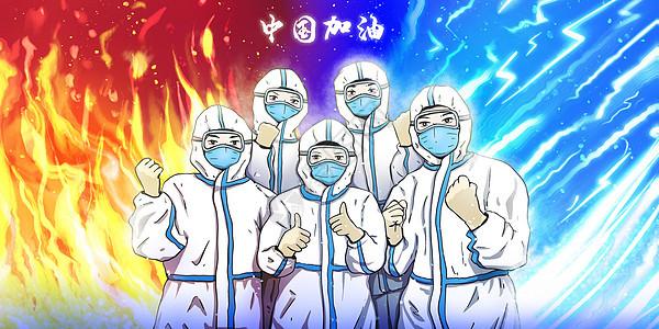 医生加油中国加油战胜新型肺炎冠状病毒图片