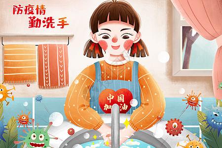 预防新型冠状病毒肺炎疫情勤洗手插画图片
