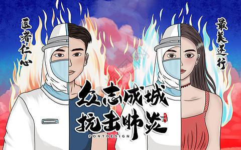 抗击新型冠状病毒性肺炎卡通手绘插画图片
