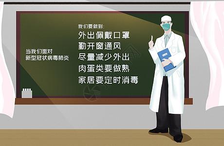 医生讲解防护注意事项图片