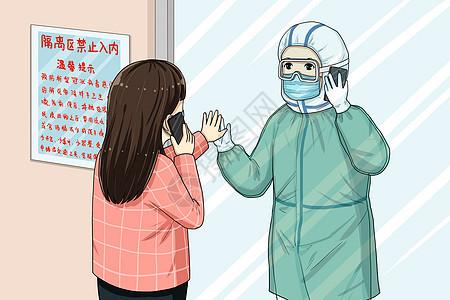 女孩隔着玻璃和医生家属通电话图片