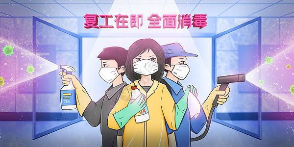 复工在即全面消毒预防新冠病毒图片