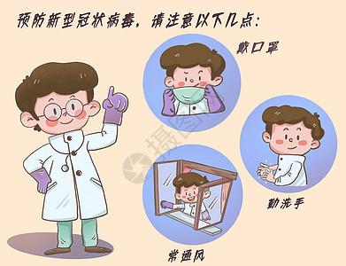 预防新型冠状病毒注意事项图片