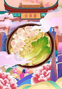 魅力城市美食之广州云吞面图片