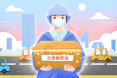 外卖员快递员跑腿无接触配送预防新型肺炎病毒图片
