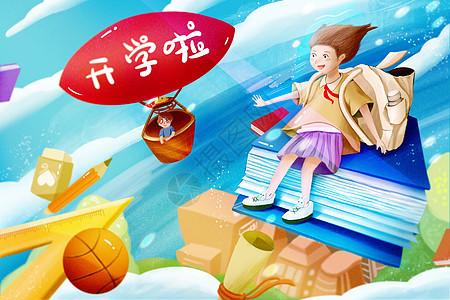 开学季女孩子学生开学背书包上学气球文具书本城市上空飞翔图片