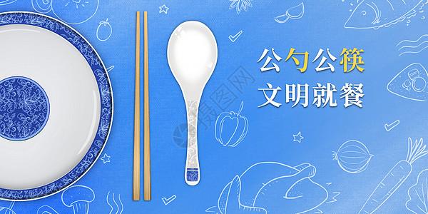 公勺公筷文明就餐健康饮食预防病毒图片