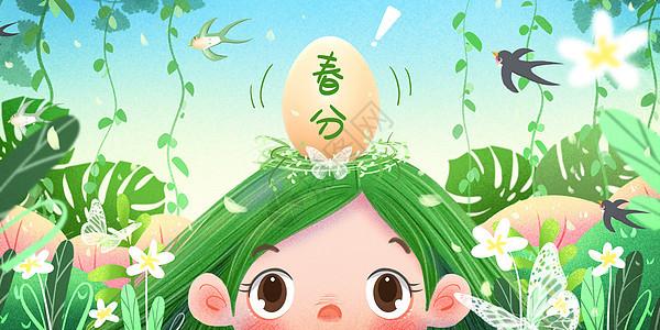 春天春分节气春姑娘竖鸡蛋立蛋图片