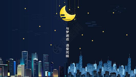 世界睡眠日图片