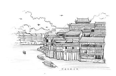 湖南凤凰古城风景速写图片