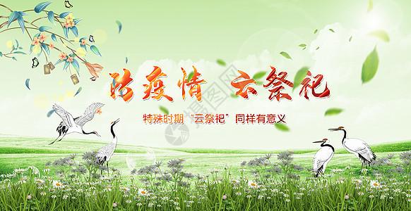 清明节网上祭拜图片